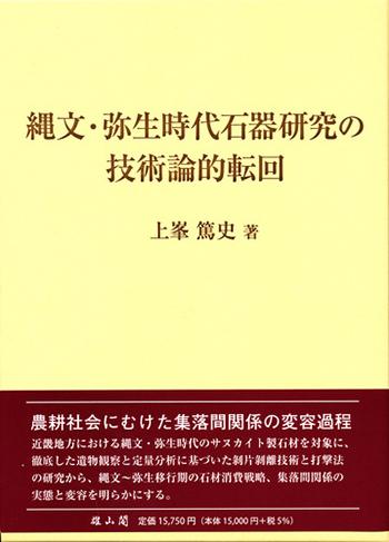 縄文・弥生時代石器研究の技術論的転回
