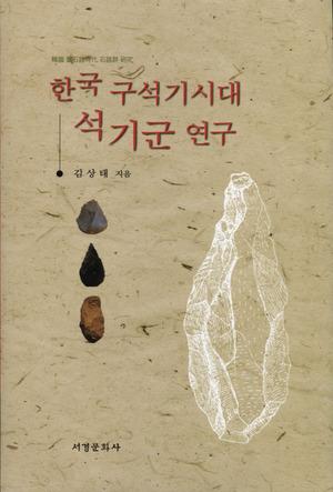 한국 구석기 시대 석기군 연구