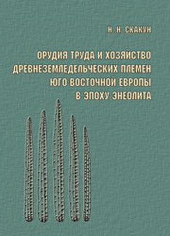Tools and economy of the eneolithic farmers of South-Eastern Europe